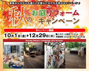 LIXIL 秋のお庭リフォームキャンペーン